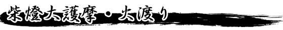 柴燈大護摩供・火渡り/京都市左京区 不動院