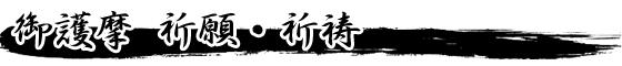 御護摩 祈願・祈祷 /京都市左京区 不動院
