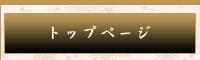 トップページ 京都 火渡り 祈願